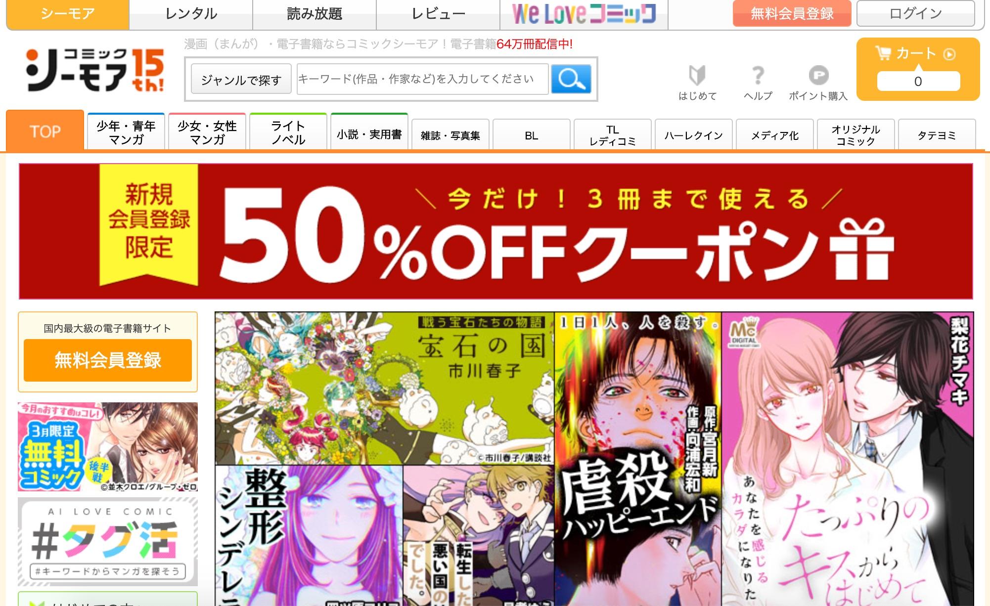 152 センチ 62 キロ の 恋人 漫画 ネタバレ